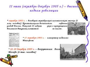 II этап (октябрь-декабрь 1905 г.) – высший подъем революции октябрь 1905 г. –