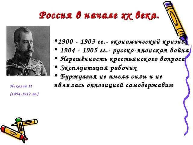 Россия в начале хх века. 1900 - 1903 гг.- экономический кризис 1904 - 1905 гг...