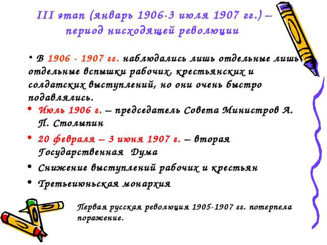 III этап (январь 1906-3 июля 1907 гг.) – период нисходящей революции Июль 190...