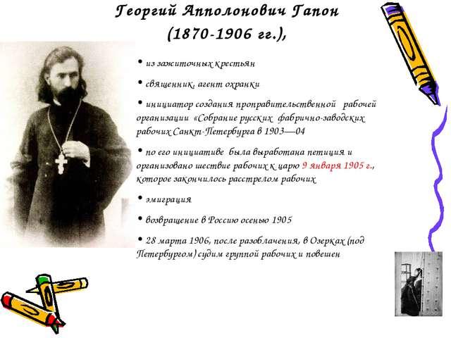 Георгий Апполонович Гапон (1870-1906 гг.), из зажиточных крестьян священник,...