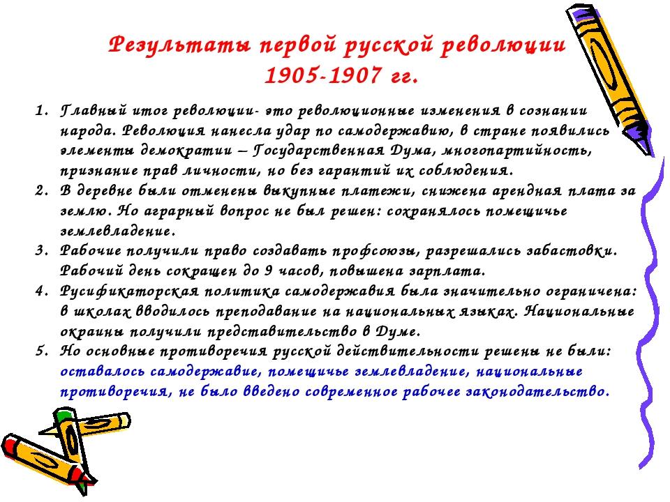 Результаты первой русской революции 1905-1907 гг. Главный итог революции- это...