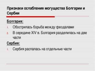 Признаки ослабления могущества Болгарии и Сербии Болгария: Обострилась борьба