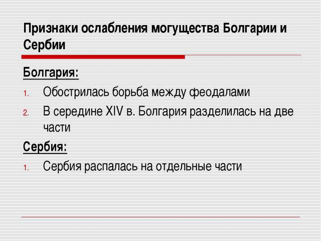 Признаки ослабления могущества Болгарии и Сербии Болгария: Обострилась борьба...