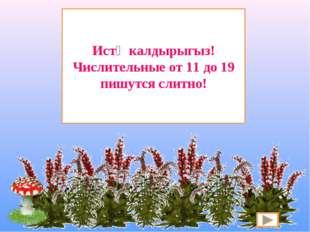 Истә калдырыгыз! Числительные от 11 до 19 пишутся слитно! Pedsovet.su Pedsove