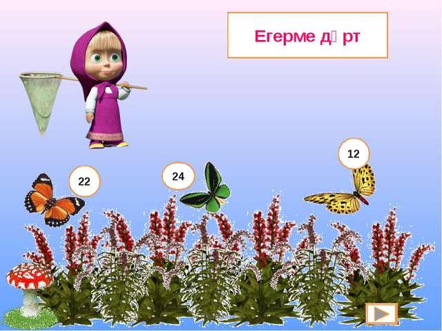 Егерме дүрт 22 24 12 Pedsovet.su Pedsovet.su