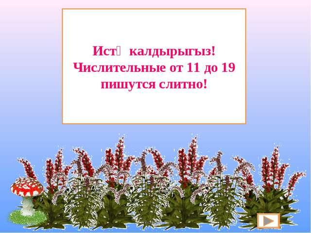 Истә калдырыгыз! Числительные от 11 до 19 пишутся слитно! Pedsovet.su Pedsove...