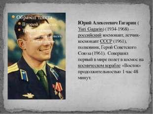 Юрий Алексеевич Гагарин (Yuri Gagarin) (1934-1968) — российский космонавт, ле