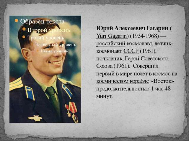 Юрий Алексеевич Гагарин (Yuri Gagarin) (1934-1968) — российский космонавт, ле...