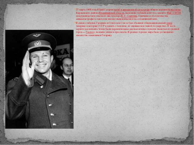 27 марта 1968 года Юрий Гагарин погиб в авиационной катастрофе вблизи деревни...