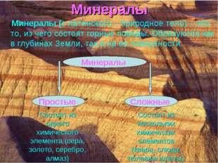 Минералы Минералы (с латинского – природное тело) – это то, из чего состоят г