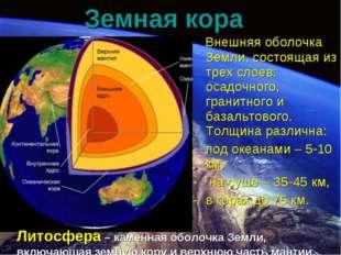 Внешняя оболочка Земли, состоящая из трех слоев: осадочного, гранитного и ба
