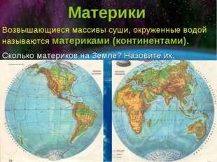 Материки Возвышающиеся массивы суши, окруженные водой называются материками (