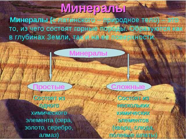 Минералы Минералы (с латинского – природное тело) – это то, из чего состоят г...