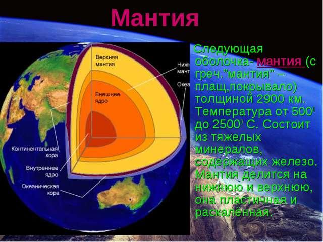 """Следующая оболочка- мантия (c греч.""""мантия"""" – плащ,покрывало) толщиной 2900..."""