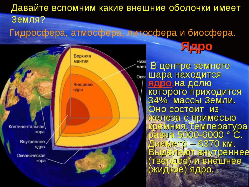 В центре земного шара находится ядро,на долю которого приходится 34% массы З...