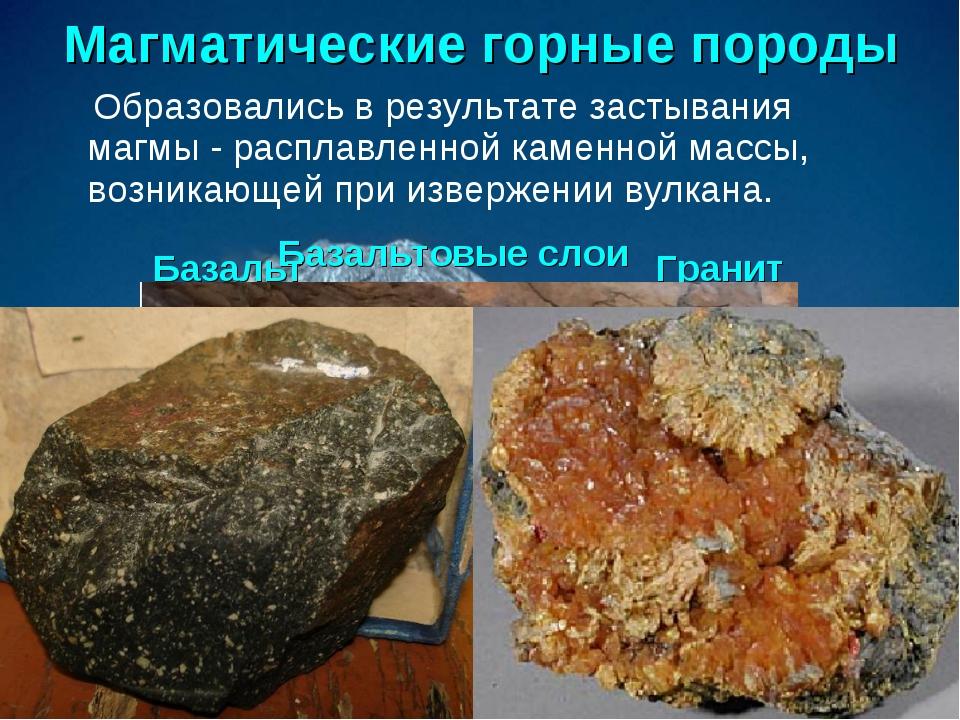 Образовались в результате застывания магмы - расплавленной каменной массы, в...