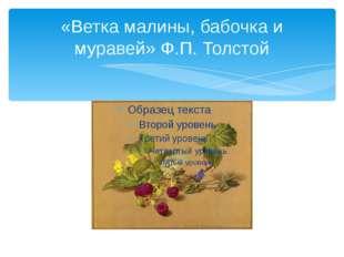 «Ветка малины, бабочка и муравей» Ф.П. Толстой