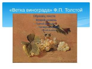 «Ветка винограда» Ф.П. Толстой
