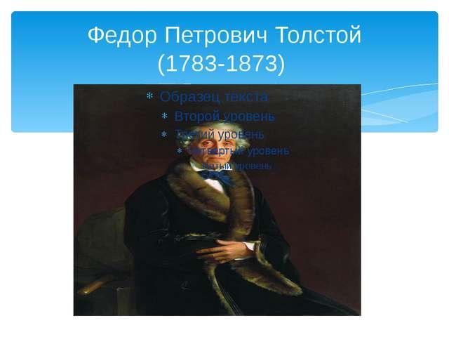 Федор Петрович Толстой (1783-1873)