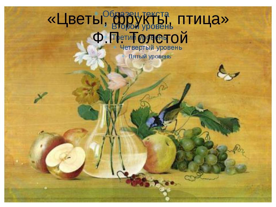 «Цветы, фрукты, птица» Ф.П. Толстой