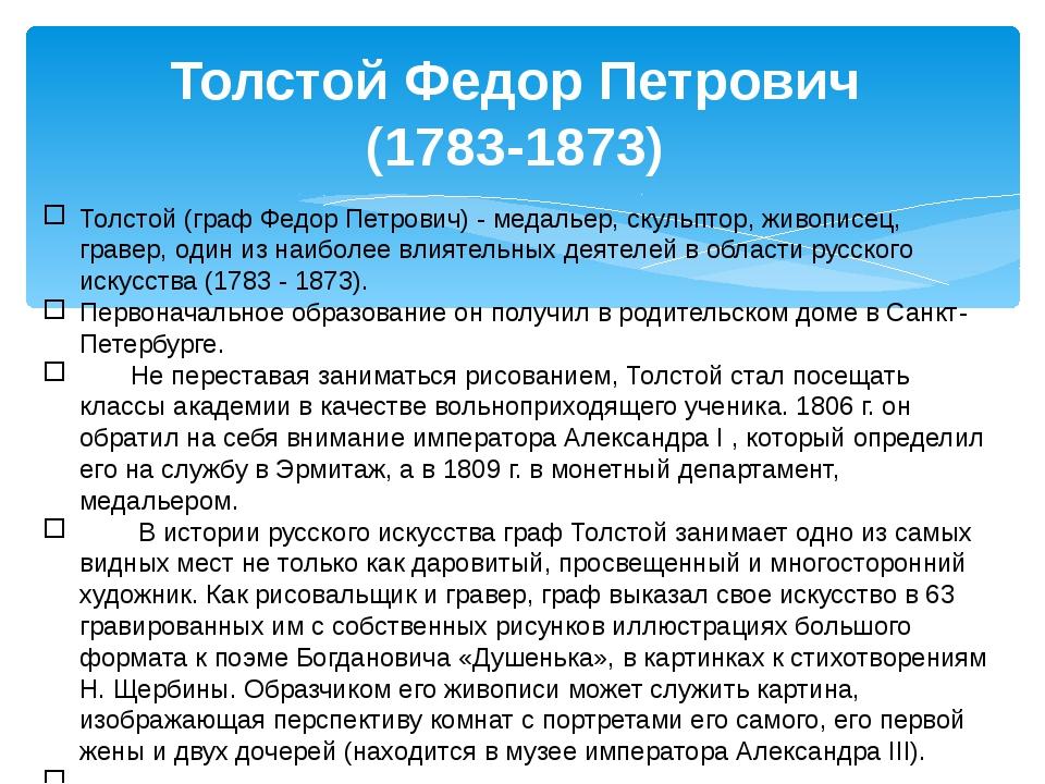 Толстой Федор Петрович (1783-1873) Толстой (граф Федор Петрович) - медальер,...