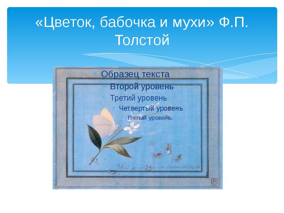 «Цветок, бабочка и мухи» Ф.П. Толстой