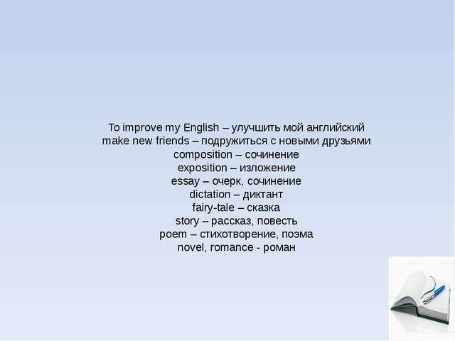 To improve my English – улучшить мой английский make new friends – подружитьс...