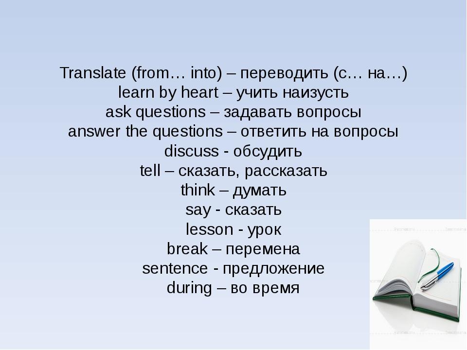 Translate (from… into) – переводить (с… на…) learn by heart – учить наизусть...