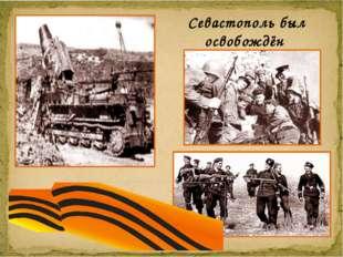 Севастополь был освобождён 9 мая 1944 года