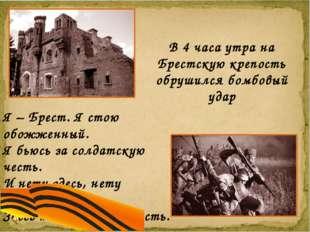 В 4 часа утра на Брестскую крепость обрушился бомбовый удар Я – Брест. Я стою