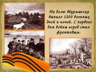 На долю Мурманска выпало 1200 военных дней и ночей. С первого дня войны город