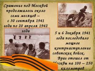 5 и 6 декабря 1941 года последовало мощное контрнаступление советских войск.