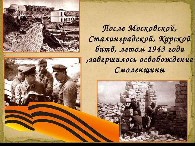 После Московской, Сталинградской, Курской битв, летом 1943 года ,завершилось...