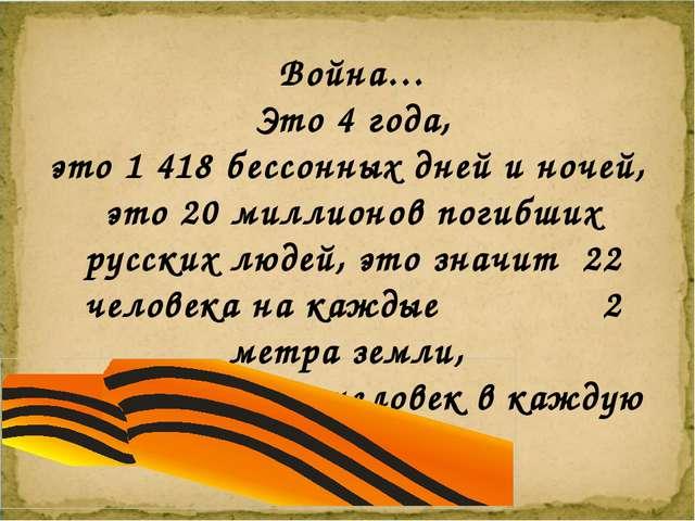 Война… Это 4 года, это 1 418 бессонных дней и ночей, это 20 миллионов погибши...