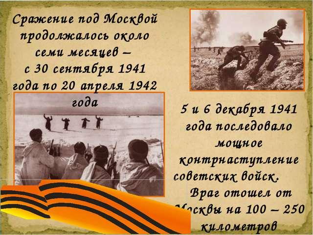 5 и 6 декабря 1941 года последовало мощное контрнаступление советских войск....