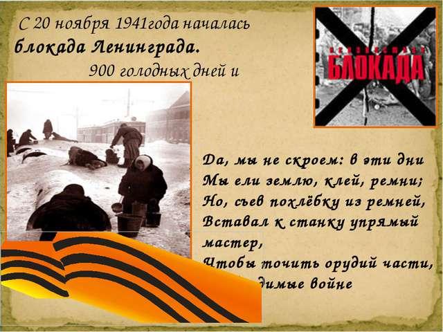 С 20 ноября 1941года началась блокада Ленинграда. 900 голодных дней и ночей …...