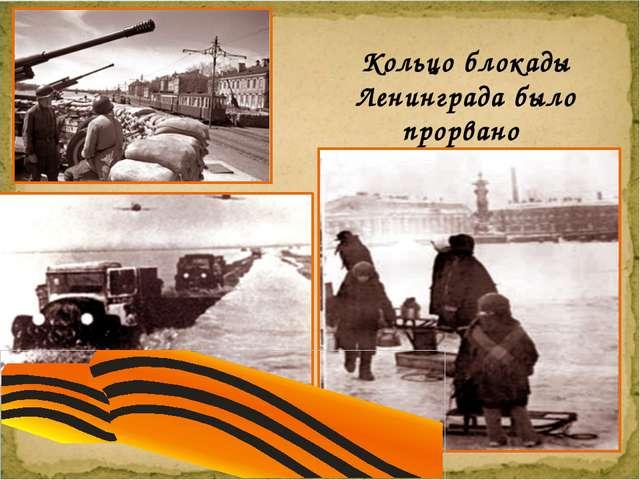 Кольцо блокады Ленинграда было прорвано 18 января 1944 года