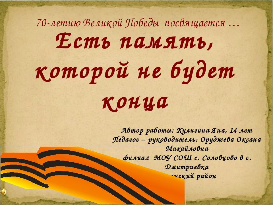 Есть память, которой не будет конца 70-летию Великой Победы посвящается … Авт...
