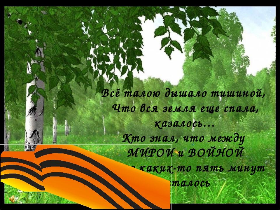Всё талою дышало тишиной, Что вся земля еще спала, казалось… Кто знал, что ме...