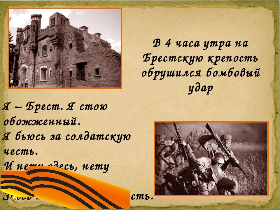 В 4 часа утра на Брестскую крепость обрушился бомбовый удар Я – Брест. Я стою...
