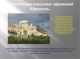 Архитектура классики: афинский Акрополь. Мне будет вечно дорог день, Когда вс