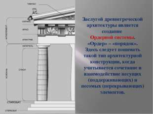 Заслугой древнегреческой архитектуры является создание Ордерной системы. «Орд