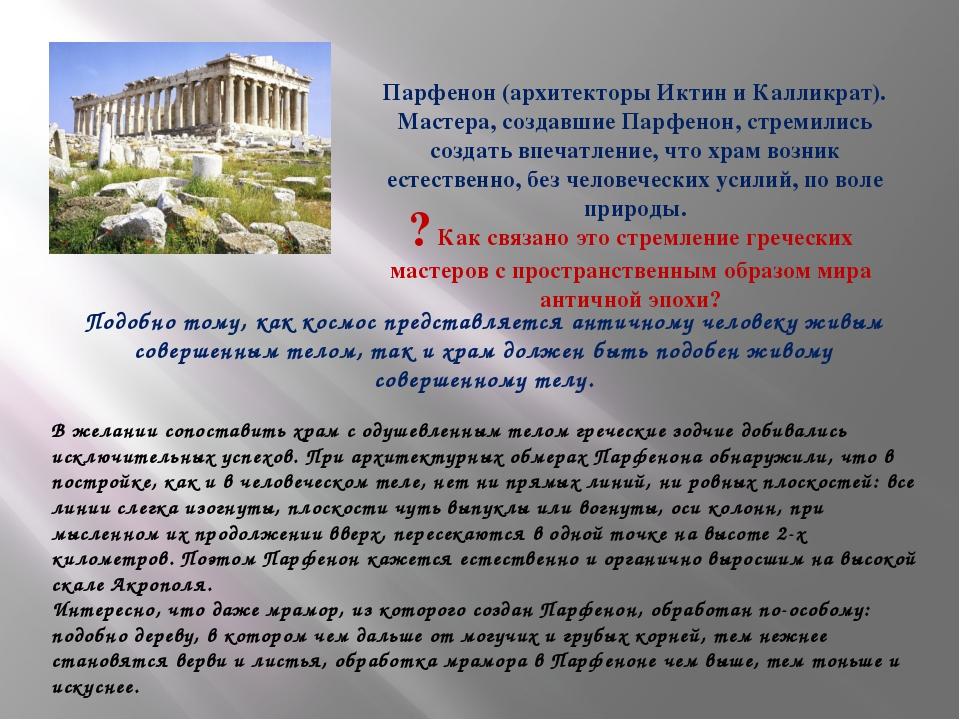 Парфенон (архитекторы Иктин и Калликрат). Мастера, создавшие Парфенон, стреми...
