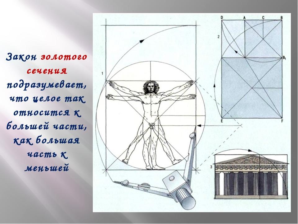 Закон золотого сечения подразумевает, что целое так относится к большей части...
