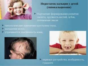 патологические изменения хрусталика глаза, выпадение волос, утрачивается элас