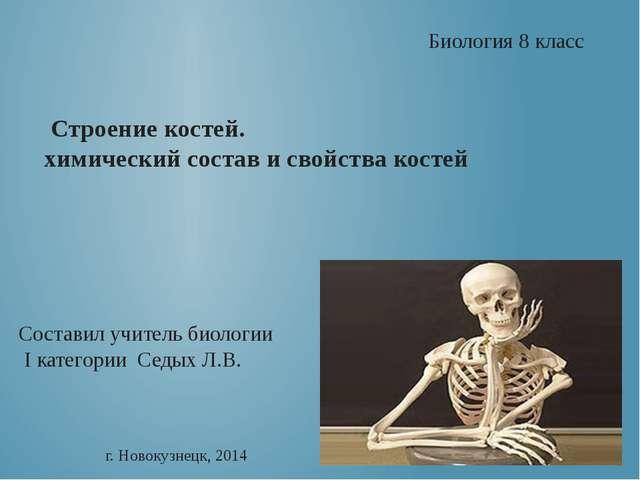 Строение костей. химический состав и свойства костей Биология 8 класс Состав...
