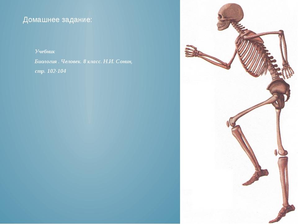 Домашнее задание: Учебник Биология . Человек. 8 класс. Н.И. Сонин, стр. 102-104