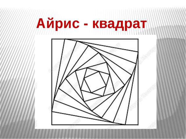 Айрис - квадрат