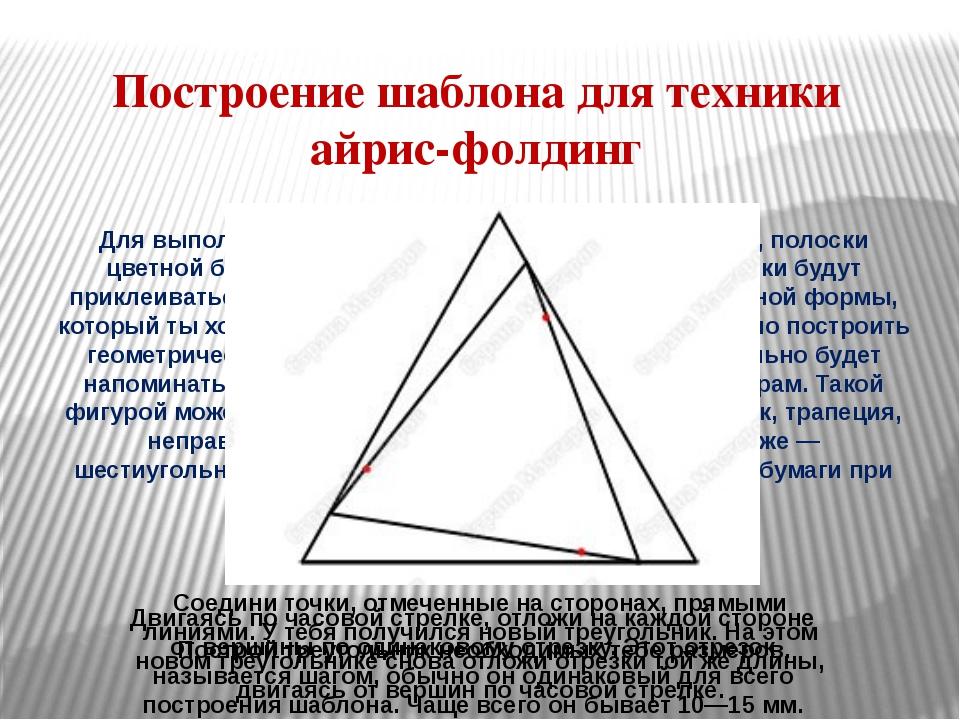 Построение шаблона для техники айрис-фолдинг Для выполнения техники айрис фол...