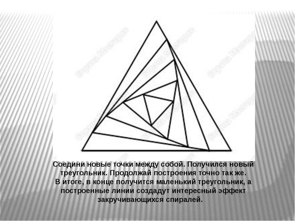 Соедини новые точки между собой. Получился новый треугольник. Продолжай пост...